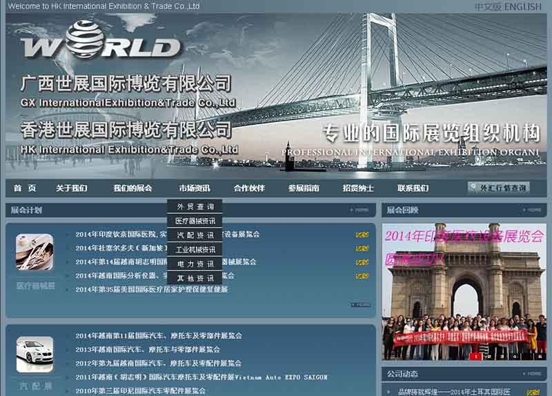 世展国际博览
