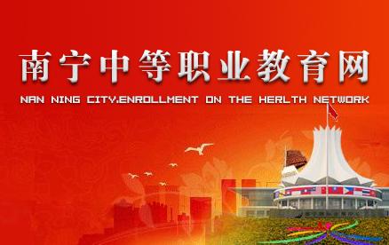 南宁市职业教育中心