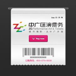 中广汇演票务网