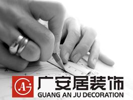 广安居建筑装饰公司