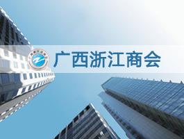 广西浙江商会