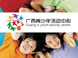 青少年活动中心