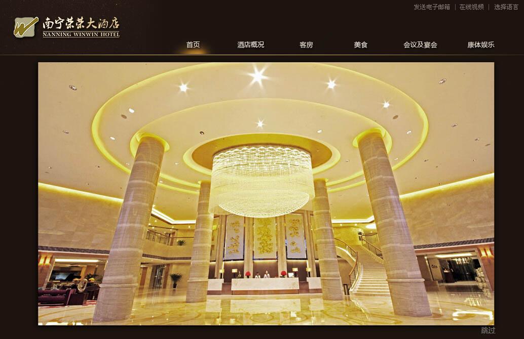 荣荣大酒店