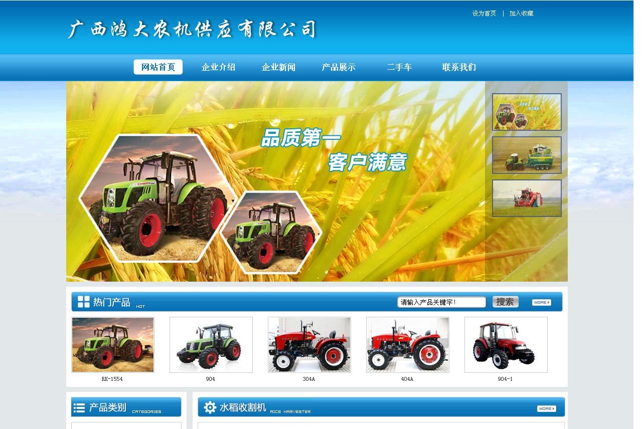 鸿大农机供应公司