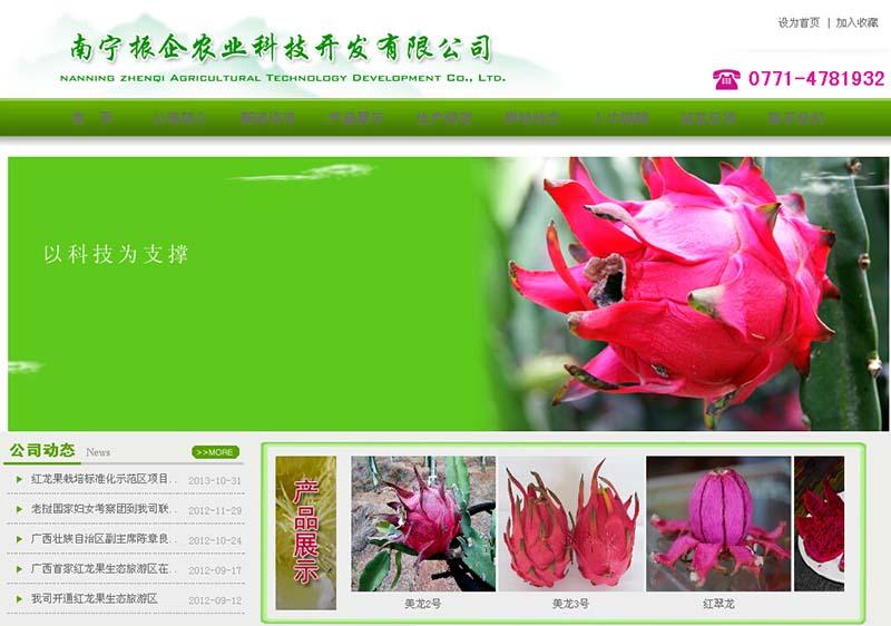 振企农业科技