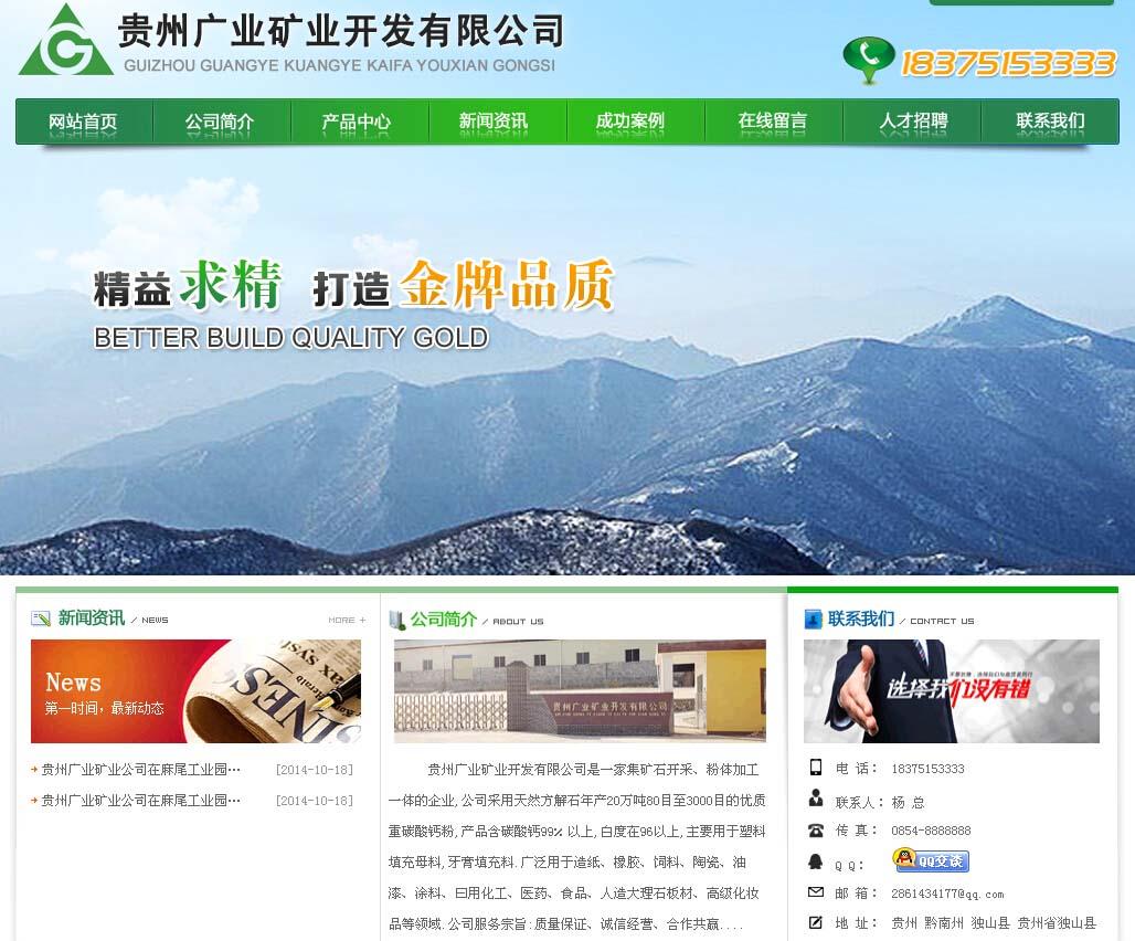 贵州广业矿业