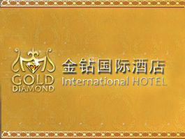 金钻国际大酒店