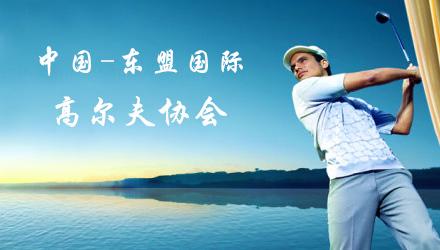 中国-东盟高尔夫协会