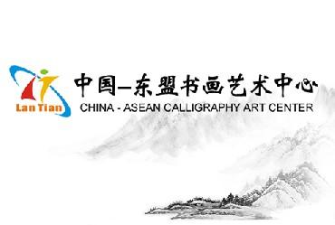 中国-东盟书画艺术中心