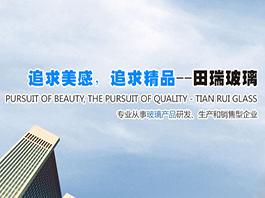 广西田瑞玻璃有限公司