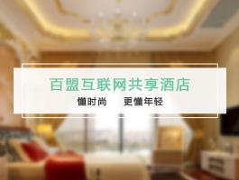 百盟互联网共享酒店