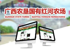 广西农垦国有红河农场