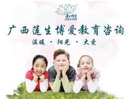 广西莲生博爱教育咨询有限公司官网