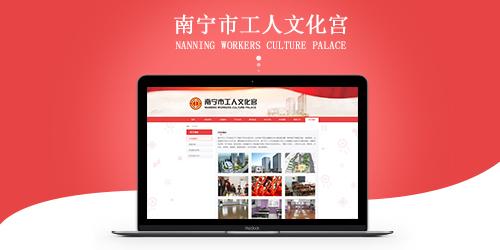 南宁市工人文化宫
