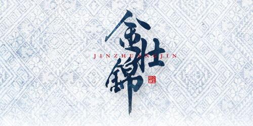广西金壮锦文化艺术有限公司