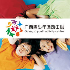 广西青少年活动中心