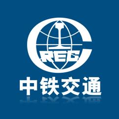 中国中铁交通投资集团