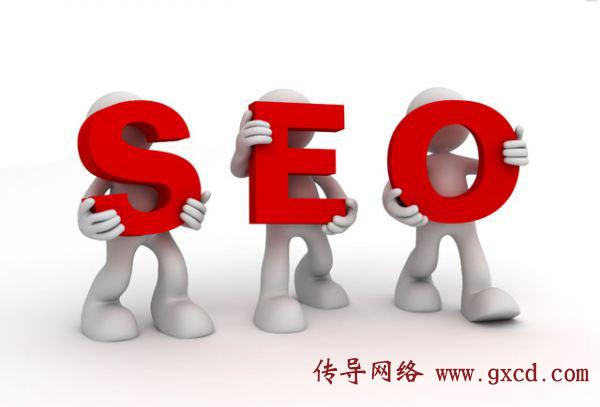 搜索引擎优化(SEO)应避免哪些误区