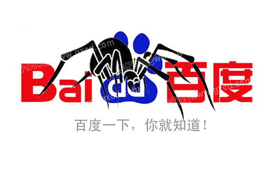 传导网络-百度蜘蛛-南宁凯发国际网址建设-搜索引擎收录