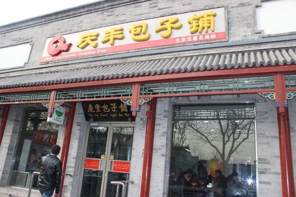 南宁网络推广,南宁网络公司,庆丰包子铺