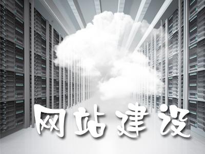 南宁凯发国际网址建设-搜索引擎优化-南宁网络公司-传导网络