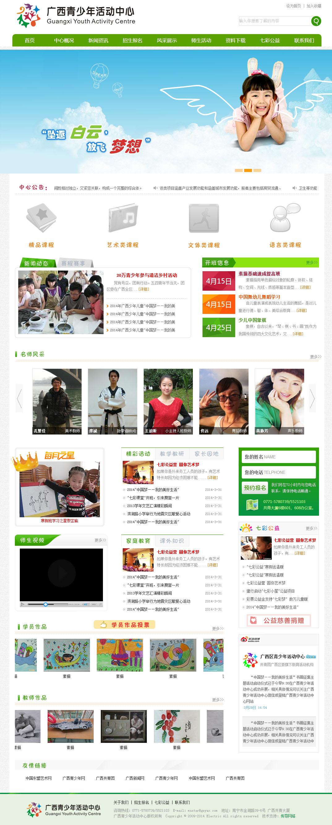 青少年活动中心-教育教育