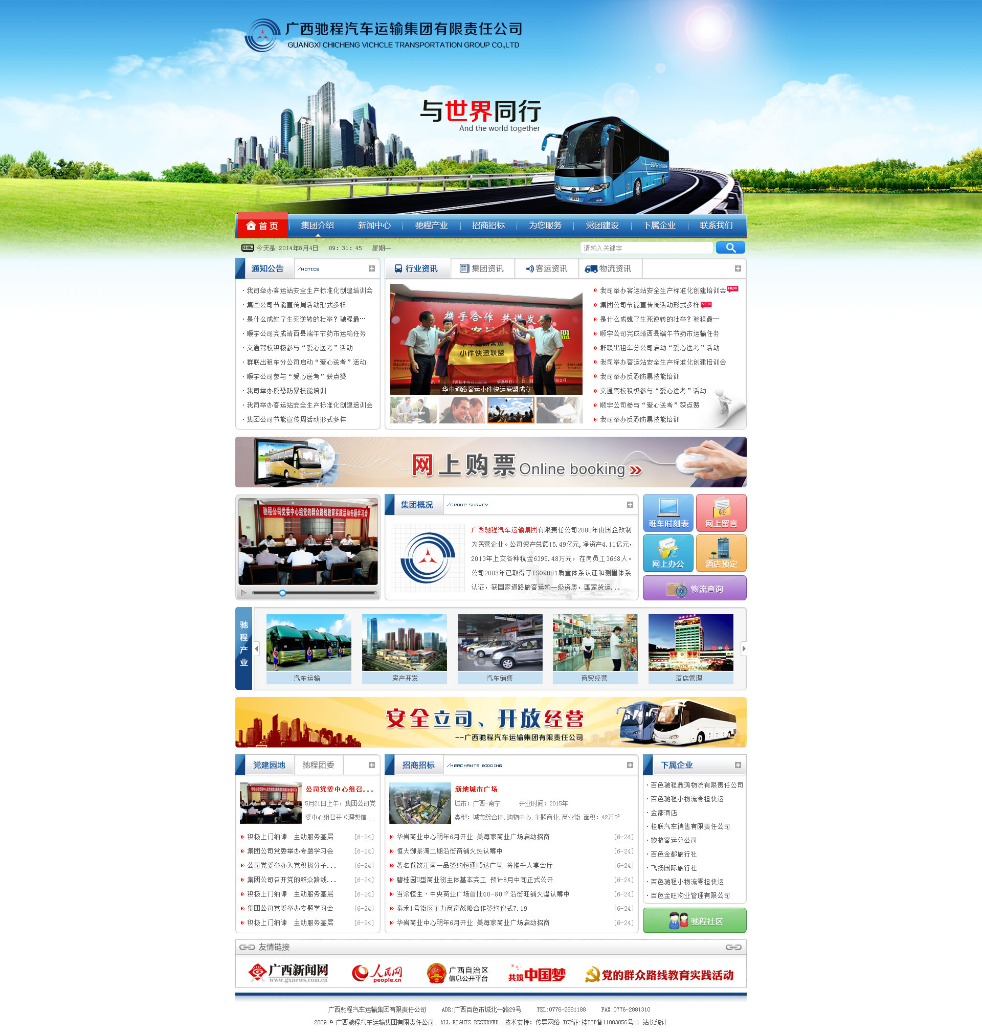 驰程汽车运输集团-南宁凯发国际网址建设案例-传导网络