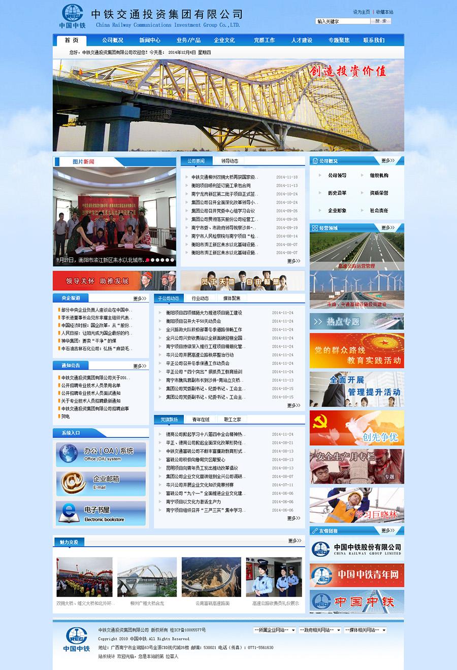 中铁交通-投资管理-传导网络